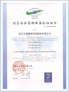 ISO27001信息安全管理认证证书