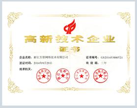 高新新技术企业证书